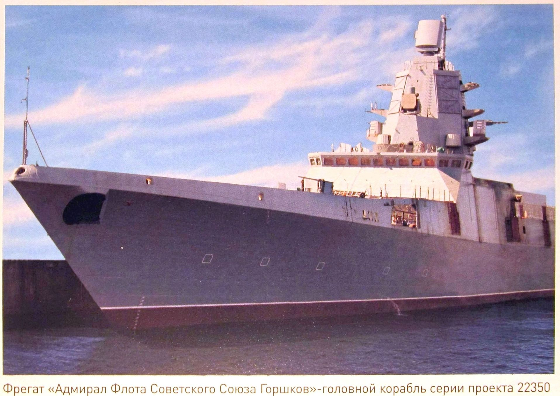 Project 22350: Admiral Sergei Gorshkov - Page 5 Attachment.php?item=343377&download=2&type=